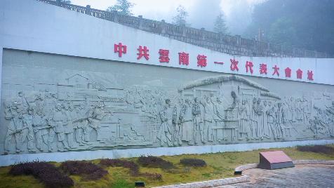 (中共云南第一次党员代表大会会址 浮雕墙)