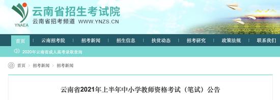 考生注意!云南中小学教师资格考试1月14开始报名