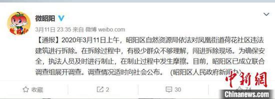 图为通报截图。昭阳区人民政府新闻办官方微博截图