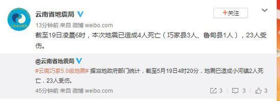 云南省地震局官方微博截图