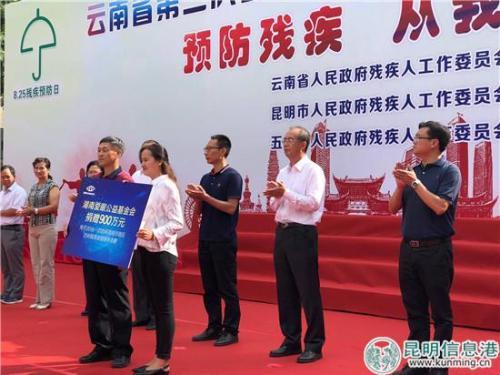 云南爱眼公益基金会捐赠900万元
