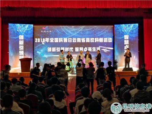 2018年全国科普日云南省高校科普活动在云南农业大学启动