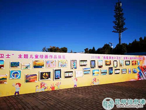 展出200余幅保护滇池主题儿童绘画作品