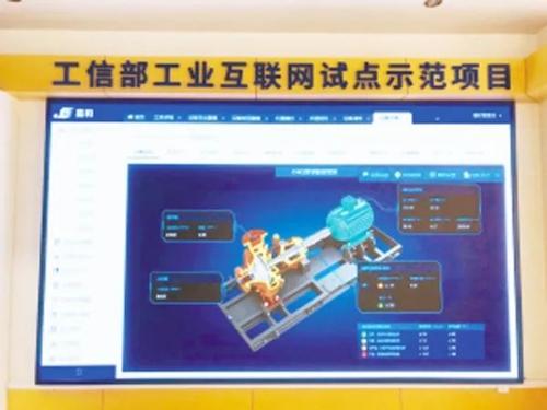 昆明嘉和科技获评工信部工业互联网试点示范项目