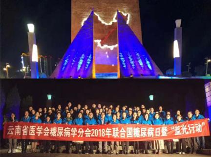 云南省2018年联合国糖尿病日暨蓝光行动