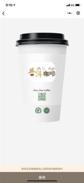 定制一杯原产地咖啡
