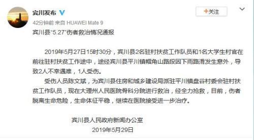 图片来源:云南省大理州宾川县人民政府官方微博截图