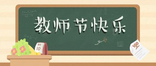 """教师节特辑丨张老师带着1804个山里女娃""""逆天改命"""""""