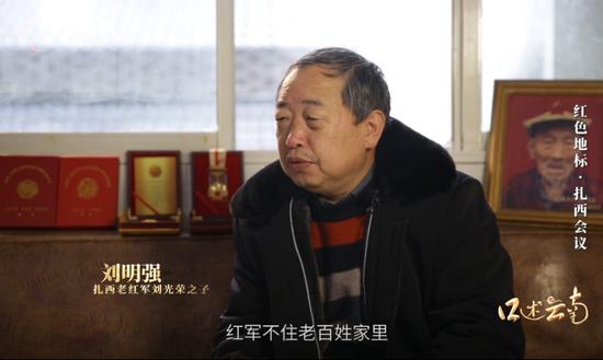 老红军刘光荣之子刘明强接受云视网记者采访