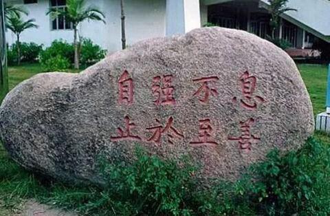17、浙江大学:求是创新