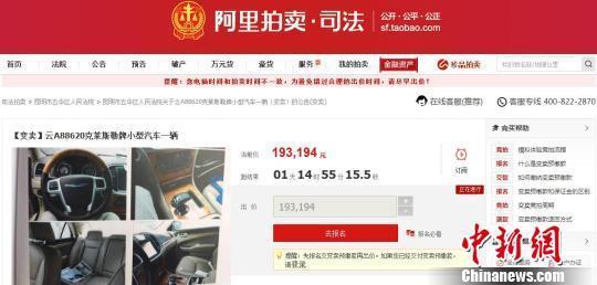图为昆明市五华区人民法院一司法网拍标的物。网络截图