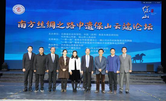 南方丝绸之路申遗保山云端论坛在云南省保山市举行