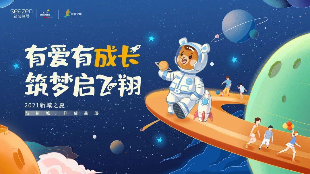 2021新城之夏   呈贡吾悦广场×幸福会开启别样太空体验