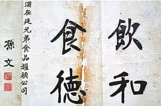 """孙中山先生为宣威火腿题词:""""饮和食德""""(资料图)"""