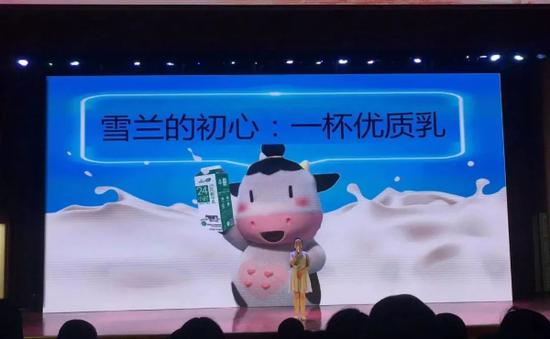 雪兰牛奶公司代表进行主题教育分享
