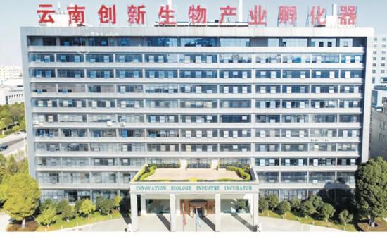 云南创新生物产业孵化器