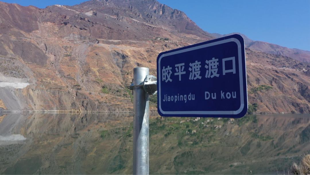 (今 皎平渡渡口)