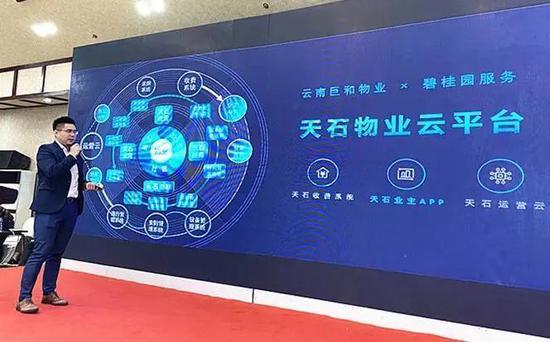 碧桂园服务科研中心科技产品营销事业部副总经理李琅