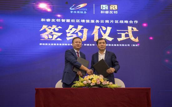 碧桂园生活服务集团股份有限公司与云南巨和物业服务有限公司(集团)成功签约