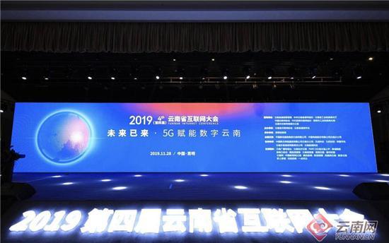 2019第四届云南省互联网大会在昆明举行。实习生 陶馨怡 摄