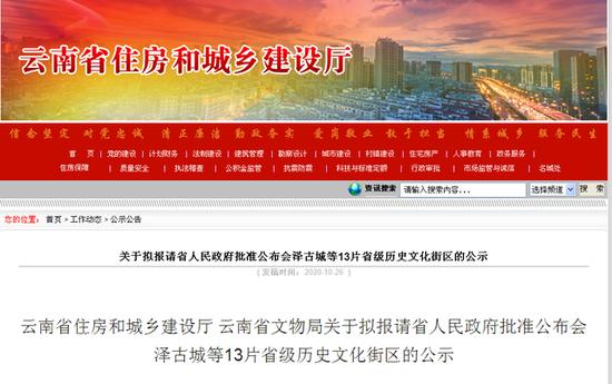 截图自云南省住房和城乡建设厅网站