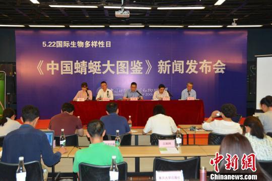 图为《中国蜻蜓大图鉴》发布现场。 中科院昆明动物研究所供图 摄