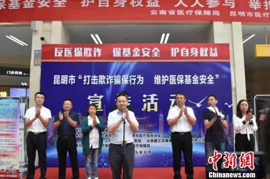 图为活动现场。云南省医疗保障局供图
