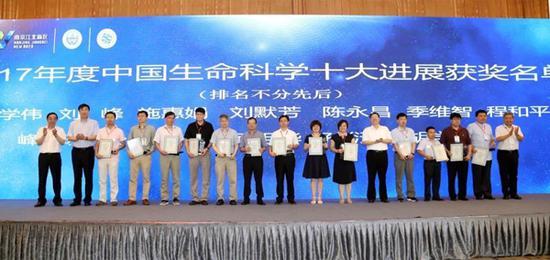 饶子和院士、江苏省领导与获奖者合影(左6季维智院士,左9陈永昌教授)