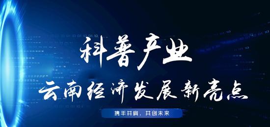 第六届昆明科博会11月拉开大幕!招展全面启动