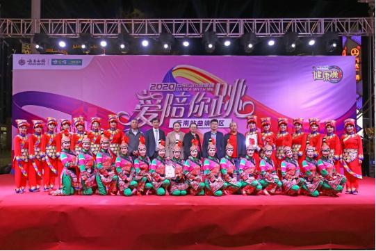 """这个重阳情暖夕阳红!""""2020云南白药健康操-云南站曲靖赛区""""欢乐开赛"""