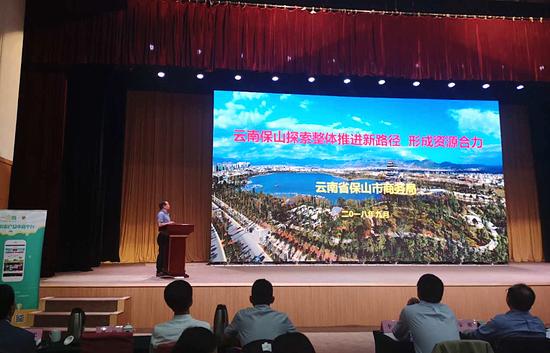 保山市商务局副局长赵兴芳作交流发言