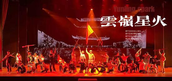 大型革命历史舞台剧《云岭星火》即将在龙陵震撼上演
