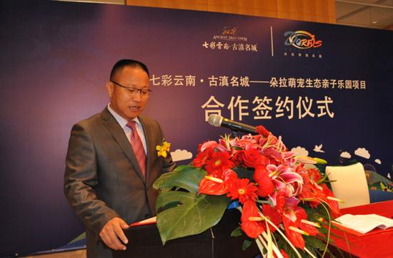 古滇投资集团文化旅游事业部总裁由亚炜先生致辞