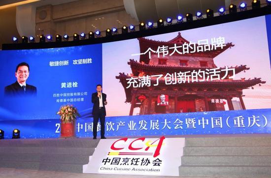 肯德基中国总经理黄进栓做主题分享