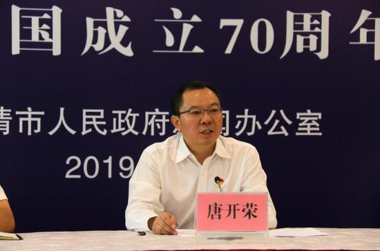 中共曲靖市委常委、富源县委书记 唐开荣