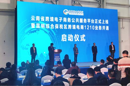 云南省跨境电子商务公共服务平台正式上线 电商进出口货物超5