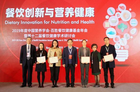 中国营养学会-百胜餐饮健康基金揭晓2019年度资助项目