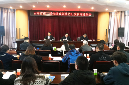 云南省第二届传统戏剧曲艺汇演将于11月23日在红河州蒙自市启