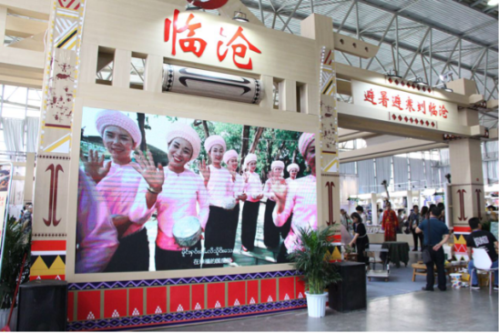 创意云南2019文化产业博览会临沧展区
