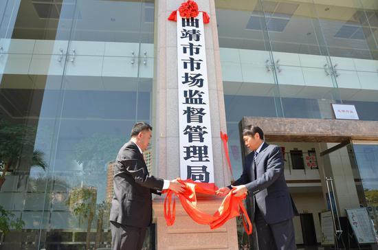 2019年3月8日,召开曲靖市市场监督管理局揭牌仪式