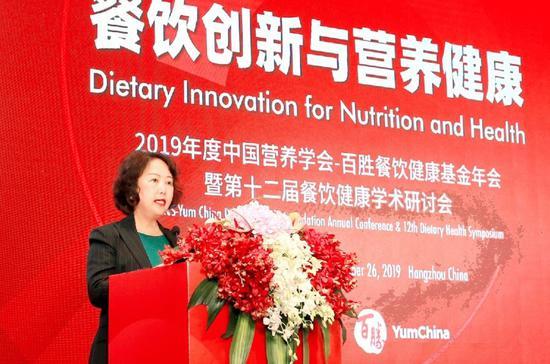 中国营养学会理事长杨月欣到会致辞