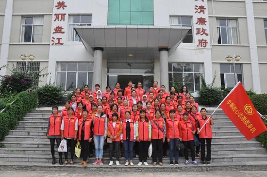 盘江乡巾帼连心志愿服务队