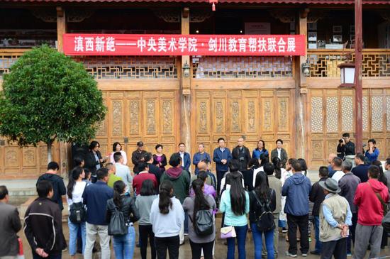 2017年中央美术学院剑川教育帮扶联合展