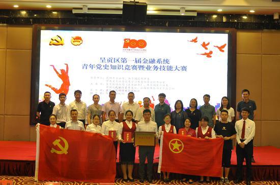 中信银行昆明呈贡新区支行获呈贡区  第一届金融系统青年党史