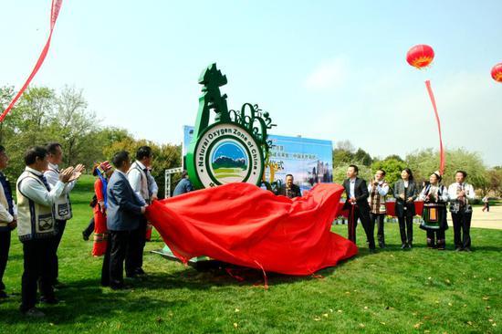 """各级领导为""""中国天然氧吧""""雕塑揭幕"""