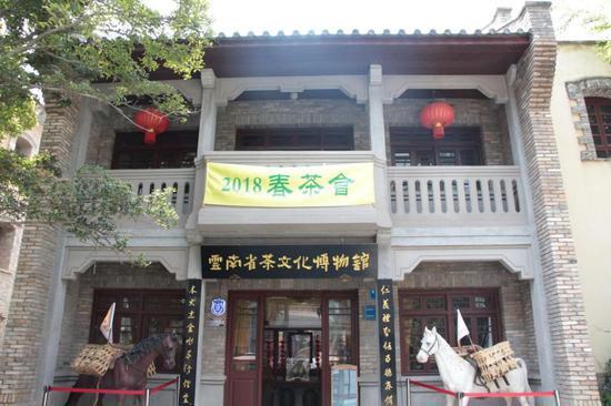 云南省茶文化博物馆