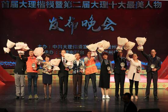 云南大理举办第二届大理十大最美人物发布晚会