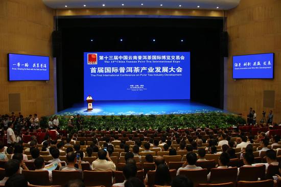 第十三届中国云南普洱茶国际博览交易会暨首届普洱茶产业发展大会在普洱市举办