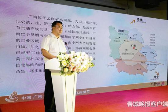 广南县委书记芶开波推介广南旅游