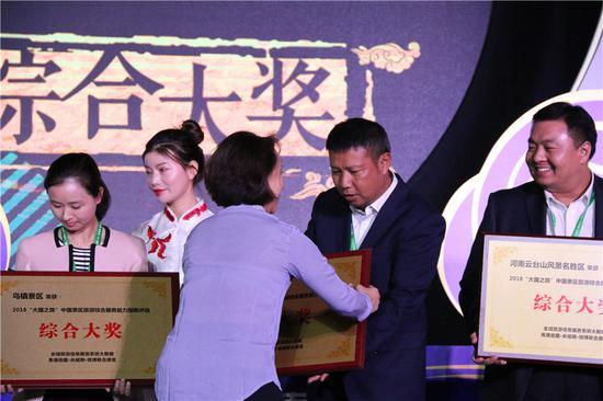 丽江古城保护管理局常务副局长和丽军代表丽江古城景区领奖